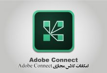تصویر از ⭐آشنایی با امکانات Adobe Connect