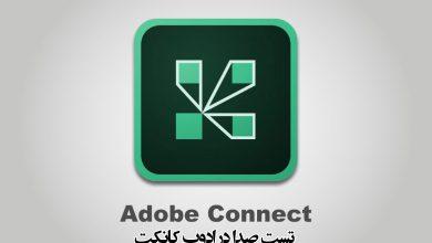 تصویر از ⭐تست صدا در محیط Adobe Connect